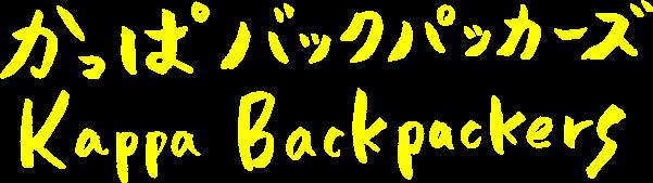 Kappa backpakers
